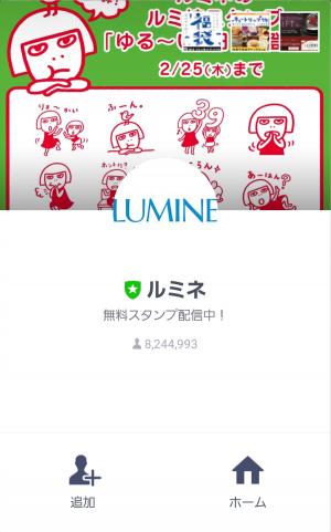 【隠し無料スタンプ】ルミネのルミ姉 vol.4 ゆる~い1日 スタンプ(2016年02月25日まで) (1)