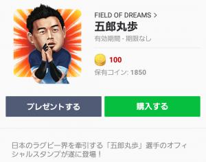 【公式スタンプ】五郎丸歩 スタンプ (1)