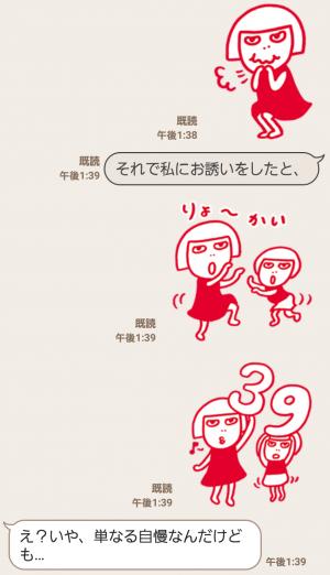 【隠し無料スタンプ】ルミネのルミ姉 vol.4 ゆる~い1日 スタンプ(2016年02月25日まで) (10)