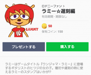 【アーティストスタンプ】ラミー☆遅刻編 スタンプ (1)