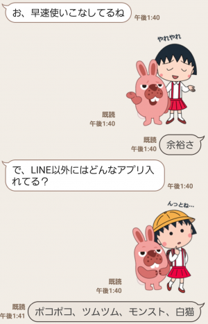 【隠し無料スタンプ】LINE ポコポコ スタンプ(2015年12月07日まで) (12)