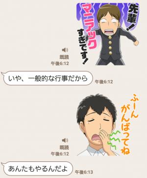 【音付きスタンプ】進撃!巨人中学校 スタンプ (4)