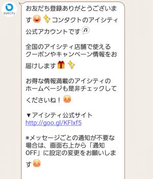【動く限定無料スタンプ】動く!体操のおにいさん スタンプ(2015年12月28日まで) (3)