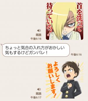 【音付きスタンプ】進撃!巨人中学校 スタンプ (8)