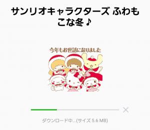 【公式スタンプ】サンリオキャラクターズ ふわもこな冬♪ スタンプ(2016年02月13日まで) (2)
