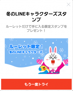 【隠し無料スタンプ】ルーレット限定冬のLINEキャラクターズ スタンプ(2016年01月05日まで) (10)