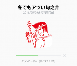 【隠し無料スタンプ】冬でもアツい旬之介 スタンプ(2016年02月21日まで) (2)