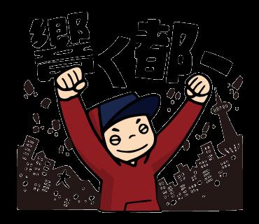【クリエイターズスタンプランキング(12/21)】京都出身のロックバンド、ROTTENGRAFFTY スタンプが12位に出現!