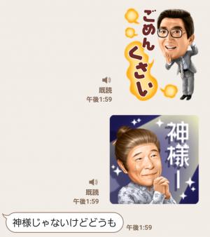 【音付きスタンプ】しゃべるよ吉本新喜劇 スタンプ (3)