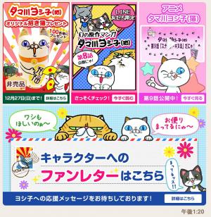 【限定無料スタンプ】タマ川 ヨシ子(猫)新作スタンプ第8弾♪ スタンプ(2016年01月11日まで) (5)