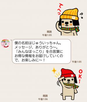 【限定無料スタンプ】BS11公式キャラクターじゅういっちゃん スタンプ(2016年01月04日まで) (5)