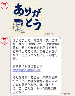 【隠し無料スタンプ】冬でもアツい旬之介 スタンプ(2016年02月21日まで) (3)