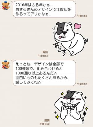 【限定無料スタンプ】ぽすくま スタンプ(2015年12月28日まで) (6)