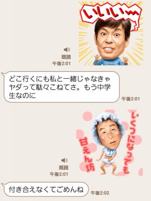 【音付きスタンプ】しゃべるよ吉本新喜劇 スタンプ (5)