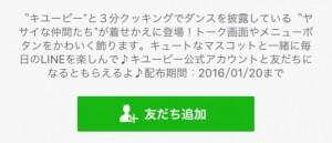 【無料着せかえ】キューピーとヤサイな仲間たち(2016年01月20日まで)1