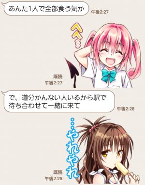 【アニメ・マンガキャラクリエイターズ】To LOVEる-とらぶる-ダークネス スタンプ (5)