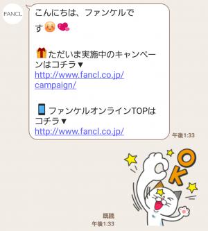 【隠し無料スタンプ】ファンケル×もじじ コラボスタンプ(2016年03月09日まで) (5)