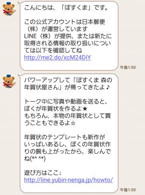 【限定無料スタンプ】ぽすくま スタンプ(2015年12月28日まで) (3)