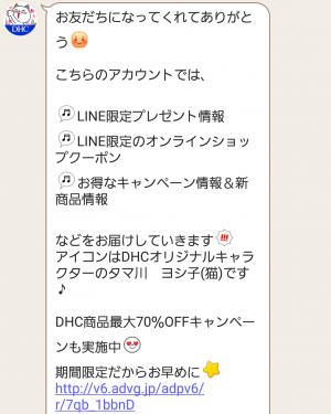 【限定無料スタンプ】タマ川 ヨシ子(猫)新作スタンプ第8弾♪ スタンプ(2016年01月11日まで) (3)