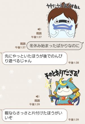 【音付きスタンプ】妖怪ウォッチ しゃべる名言スタンプ (5)