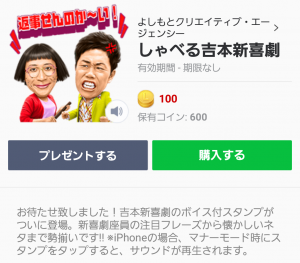 【音付きスタンプ】しゃべるよ吉本新喜劇 スタンプ (1)