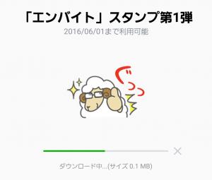 【隠し無料スタンプ】「エンバイト」スタンプ第1弾 スタンプ(2016年02月22日まで) (2)