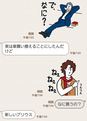 【限定無料スタンプ】新型プリウス発売記念!福山雅治&大泉洋 スタンプ(2016年01月11日まで) (7)