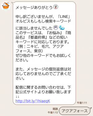 【限定無料スタンプ】ゆるカワ♪うるにゃん16種 スタンプ(2016年01月11日まで) (6)