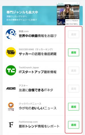 【隠し無料スタンプ】選べるニュース× 大長編ドラえもん スタンプ(2015年12月28日まで) (3)