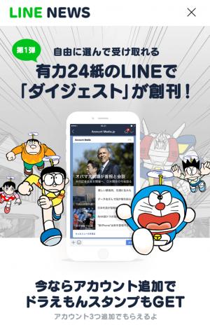 【隠し無料スタンプ】選べるニュース× 大長編ドラえもん スタンプ(2015年12月28日まで) (2)