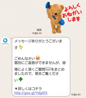 【動く限定無料スタンプ】動く!体操のおにいさん スタンプ(2015年12月28日まで) (6)