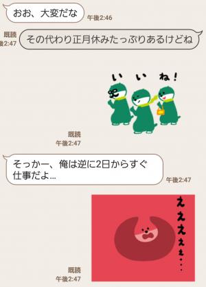 【限定無料スタンプ】三井住友銀行キャラクタースタンプ 第4弾 スタンプ(2016年01月18日まで) (7)