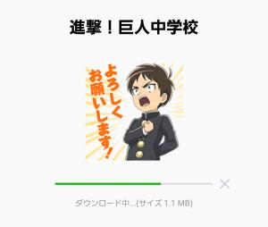 【音付きスタンプ】進撃!巨人中学校 スタンプ (2)