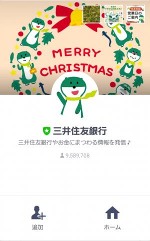 【限定無料スタンプ】三井住友銀行キャラクタースタンプ 第4弾 スタンプ(2016年01月18日まで) (1)