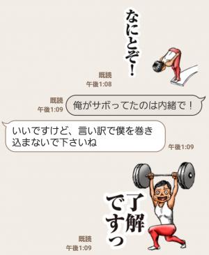 【動く限定無料スタンプ】動く!体操のおにいさん スタンプ(2015年12月28日まで) (11)