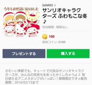 【公式スタンプ】サンリオキャラクターズ ふわもこな冬♪ スタンプ(2016年02月13日まで) (1)