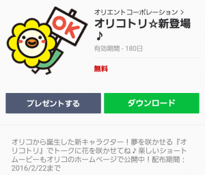 【隠し無料スタンプ】オリコトリ☆新登場♪ スタンプ(2016年02月22日まで) (1)