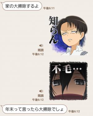【音付きスタンプ】進撃!巨人中学校 スタンプ (3)