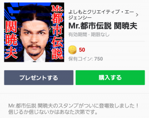 【芸能人スタンプ】Mr.都市伝説 関暁夫 スタンプ (1)