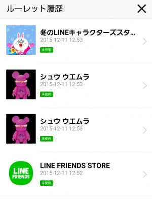 【隠し無料スタンプ】ルーレット限定冬のLINEキャラクターズ スタンプ(2016年01月05日まで) (12)