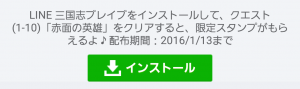 【隠し無料スタンプ】LINE 三国志ブレイブ スタンプ(2016年01月13日まで) (1)