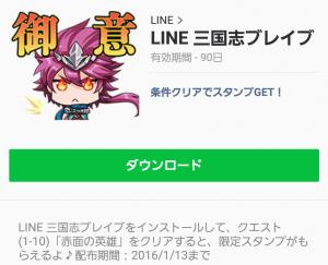 【隠し無料スタンプ】LINE 三国志ブレイブ スタンプ(2016年01月13日まで) (9)