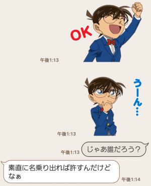 【公式スタンプ】名探偵コナン動くスタンプ (4)