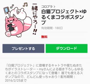 【隠し無料スタンプ】白猫プロジェクト×ゆるくまコラボスタンプ(2016年02月25日まで) (1)