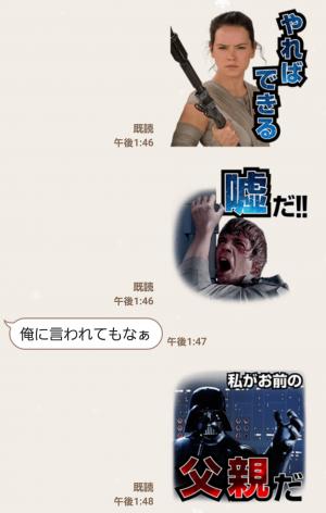 【公式スタンプ】スター・ウォーズ 名言・名場面編 スタンプ (4)