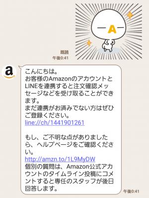 【限定無料スタンプ】アマゾンポチスタンプ(2016年01月04日まで) (6)