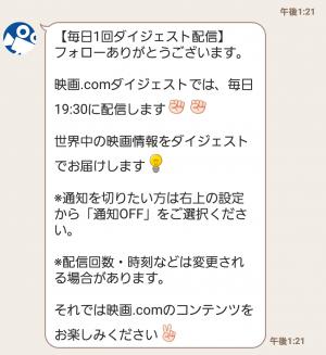 【隠し無料スタンプ】選べるニュース× 大長編ドラえもん スタンプ(2015年12月28日まで) (8)