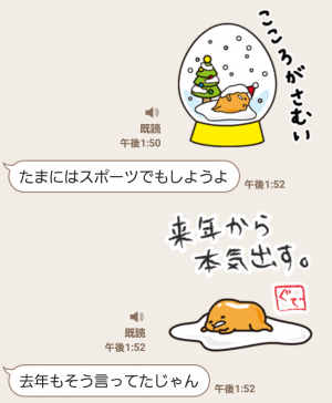 【音付きスタンプ】ぐでたま しゃべる冬アニメ スタンプ(2016年02月13日まで) (5)