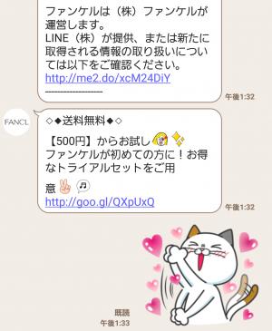 【隠し無料スタンプ】ファンケル×もじじ コラボスタンプ(2016年03月09日まで) (4)