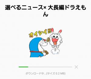 【隠し無料スタンプ】選べるニュース× 大長編ドラえもん スタンプ(2015年12月28日まで) (6)